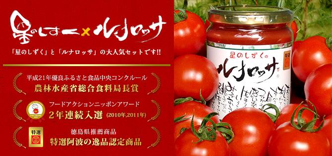フルーツトマト原田トマト