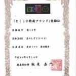 徳島の特選ブランドにフルーツトマトの「原田トマト」が認定されました!