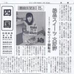 全国農業新聞の一面にトマトスイーツ「スタードロップ」が掲載されました。