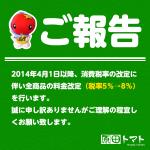 消費税改訂に伴い原田トマトの全商品の料金改訂を行います。