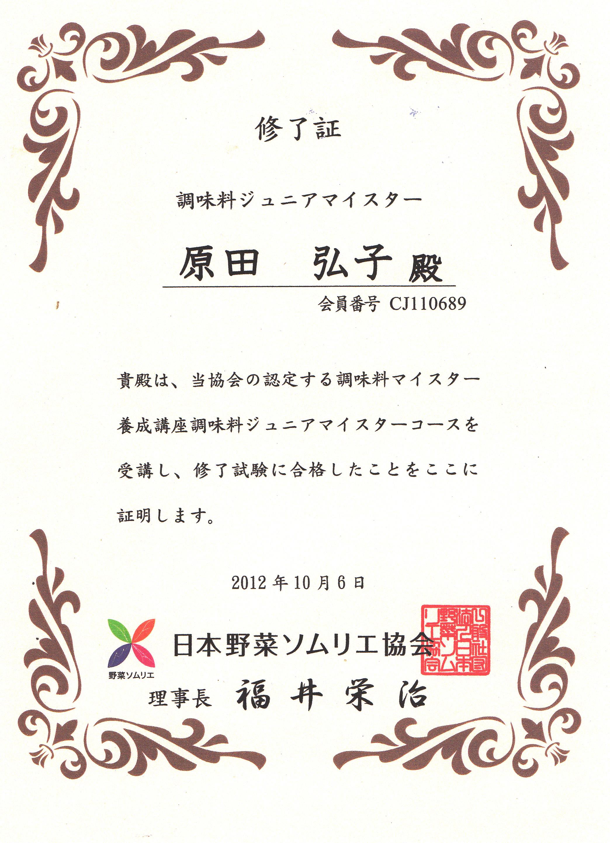 原田トマトは調味料ジュニアマイスターのソムリエ資格を取得しています。