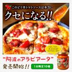 """ピリ辛トマトソース""""阿波のアラビアータ""""を発売開始します!"""