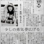 原田トマトが徳島新聞に取り上げて頂きました。