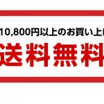 【1ヶ月限定】原田トマト通販ページにて10,800円のお買物で送料を無料に致します!