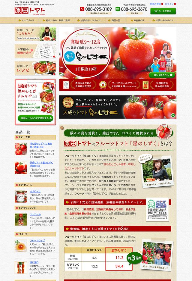 【四国徳島産】最高級フルーツトマト原田トマト(糖度9度~12度)